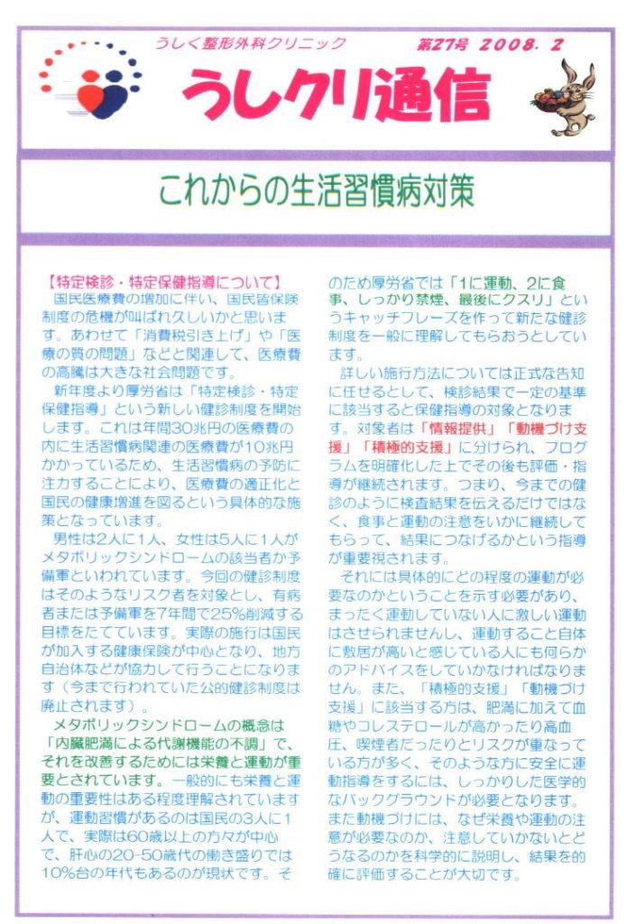 うしクリ通信 第27号