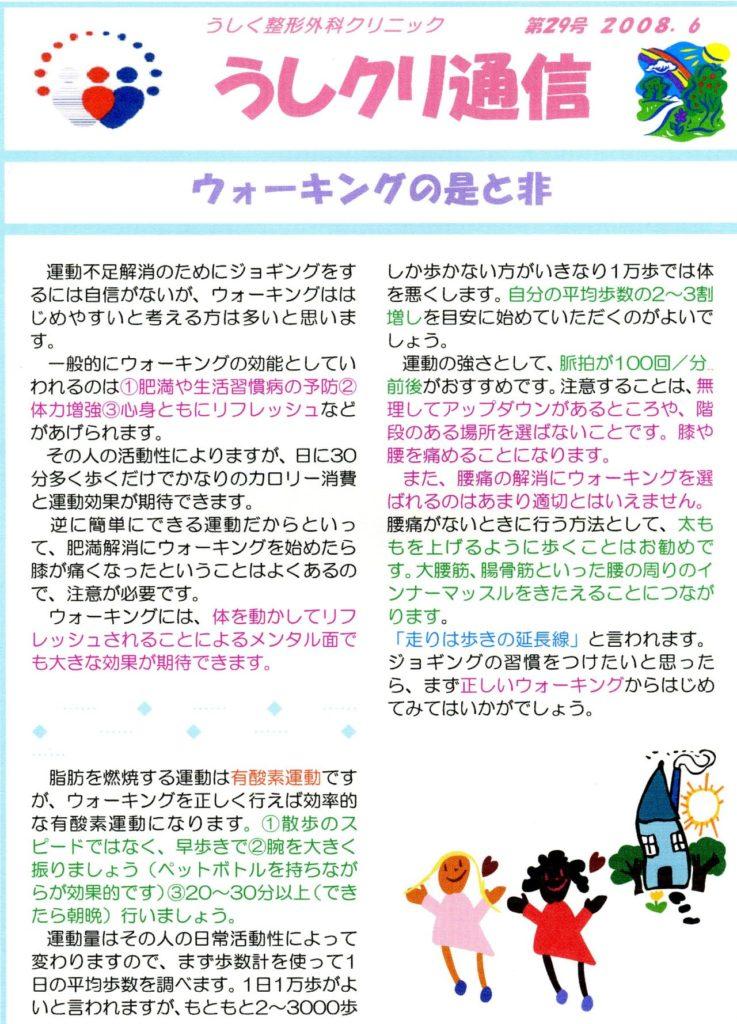 うしクリ通信 第29号