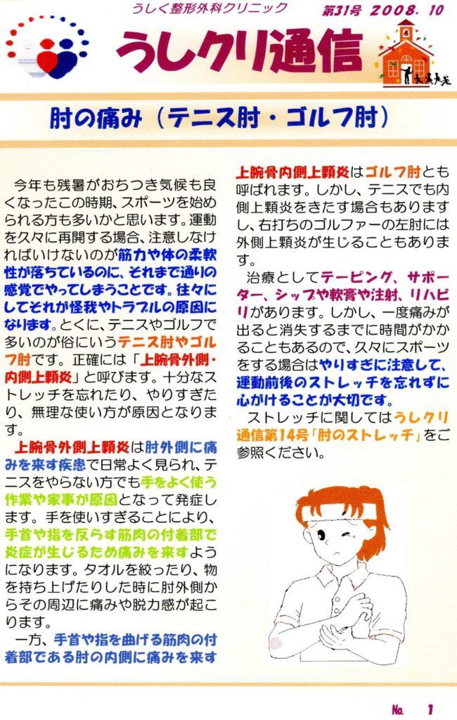 うしクリ通信 第31号
