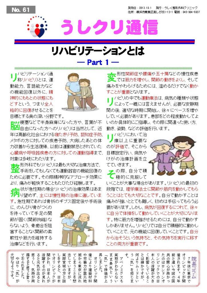 うしクリ通信 第61号
