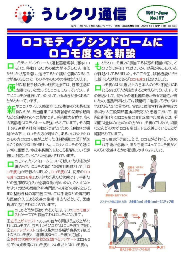 うしクリ通信 第107号